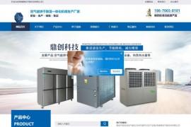 空气能热泵-常德鼎创节能科技有限公司:www.cddcjnkj.com