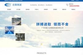 微波烘干设备-广州志雅工业用微波设备有限公司:www.wbgzj.com