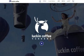 瑞幸咖啡:www.luckincoffee.com