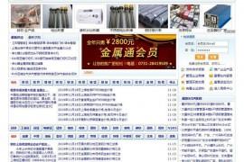 金属信息网-中国金属新闻网:www.metalnews.cn