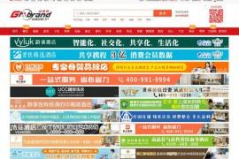 globrand(品牌网):www.globrand.com
