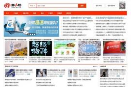 电商新闻资讯-第一枪资讯:news.d17.cc