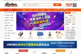 商虎中国-专业B2B网站:www.sonhoo.com