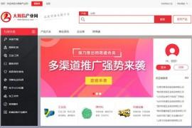 大拇指产业网-专业的B2B贸易及推广平台:www.damuzzz.com