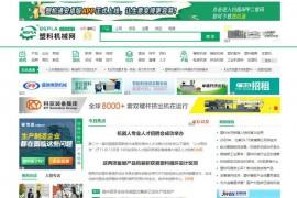 塑料机械网-橡胶机械行业B2B电子商务平台:www.86pla.com