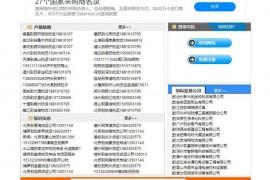 国际贸易网-进出口贸易:www.vooec.com