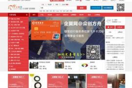 企翼网-B2B2.0电子商务平台:www.71.net