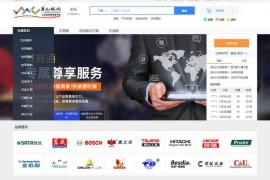 华南城网-b2b电子商务平台:www.csc86.com