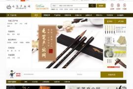 毛笔产业网-全国毛笔企业的B2B电子商务平台:maobi.99114.com
