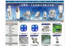 空气雾化喷嘴制造商-上海雾泰流体技术有限公司:www.wutailiuti.com