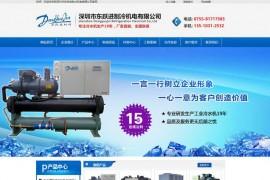 工业冷水机-深圳东跃进制冷机电有限公司:www.dyjok.com