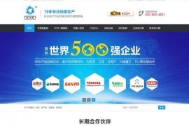 工业机器人线缆-容川博电子(深圳)有限公司:www.richupon.com