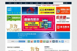 防水十大品牌网-防水品牌招商网:www.fssdpp.com