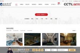 蓝迪装饰设计-装修公司排名领导者:www.landizs.com
