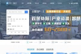 深圳写字楼出租-秒租网:www.omiaozu.com