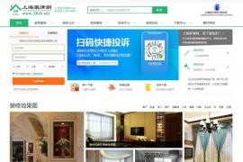 上海装修公司推荐-上海装潢网:www.shzh.net