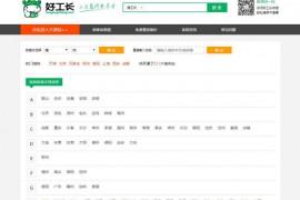 好工长网-互联网工长装修平台:www.haogongzhang.com