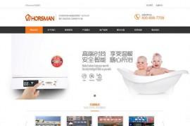 英国霍斯曼供热有限公司-承接煤改气宾馆酒店热水采暖工程:www.ukhorsman.com