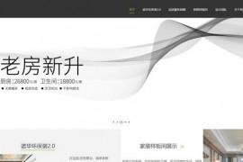 成都装修公司-成都业之峰诺华装饰:www.yzfnh.com.cn