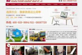 上海大众搬家搬场公司:www.ydwzxc.com
