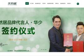 集成墙面品牌招商加盟-天然居硅藻板:www.trjgzzsb.com