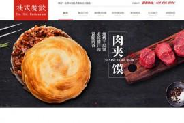 正宗重庆酸辣粉加盟-天津杜式餐饮管理有限公司:www.dushi8908.com