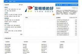 业搜网-招商加盟代理批发采购商机供求信息发布平台:www.yesou.com