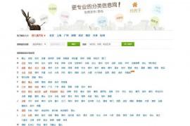 赶集网-免费发布信息:www.ganji.com