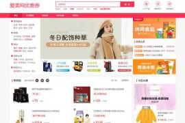 爱美网优惠券-网上购物优惠券大全:quan.lady8844.com