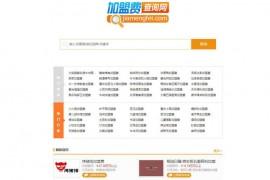 加盟费查询网-加盟费用查询工具:www.jiamengfei.com