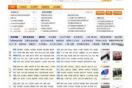 中科商务网-打造企业网上商务平台:www.zk71.com