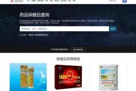 国药准字查询网-药最网:www.yaozui.com
