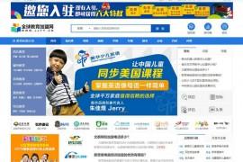 全球教育加盟网-专业教育品牌招商连锁平台:www.jjyy.cn