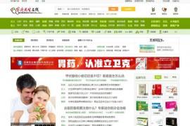 家庭医生在线 - 做专业的健康门户网站:www.familydoctor.com.cn