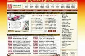 中医中药网-优秀中医药门户网站:www.zhzyw.com