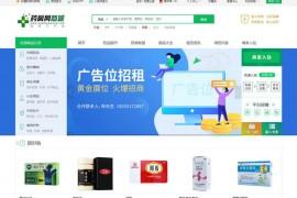 药房网商城-网上买药,药品比价平台:www.yaofangwang.com