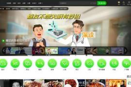 健康视频-爱奇艺健康频道:health.iqiyi.com