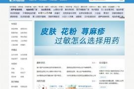 39药品通-专业全面的国内外药品查询网站:ypk.39.net