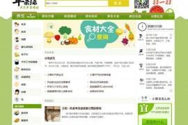苹果绿养生网-分享食疗养生保健知识与中医养生之道:www.pingguolv.com