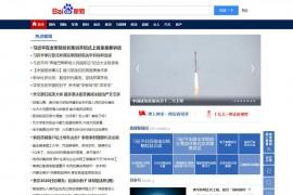 百度新闻-海量中文资讯平台:news.baidu.com