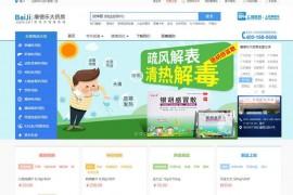 康德乐大药房网上药店(原百济健康商城):www.baiji.com.cn