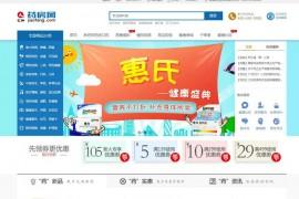 仁和药房网-正规网上药店:www.yaofang.cn