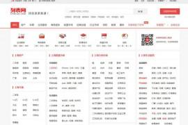 上海列表网-上海分类信息免费查询和发布:shanghai.liebiao.com