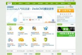 织梦CMS官方网站-上海卓卓网络科技有限公司:www.dedecms.com