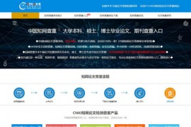 中国知网论文查重检测系统:www.cnkii.com