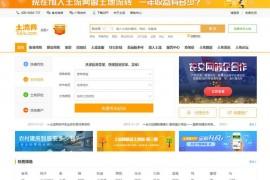 土流网-专业土地交易平台:www.tuliu.com
