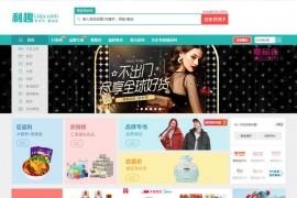 利趣返利网-一个返利高达95%的购物返利网站:www.liqu.com