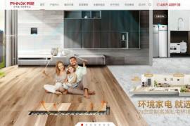 芬尼冷气热水器-芬尼空气能热水器-芬尼家用官网:www.phnix.cn