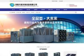 空气能热水器厂家-【河南大航环保设备】www.dahanghb.com