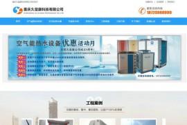 重庆空气能热泵热水器-重庆久玺康科技有限公司:www.byl678.com